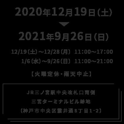 2020年12月19日(土)から2021年9月26日(日)