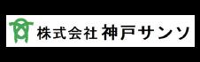 株式会社神戸サンソ